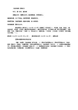 《相和歌辞·怨歌行》(唐.白居易)原文翻译、注释和赏析