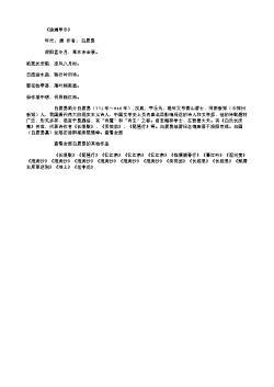 《湓浦早冬》(唐.白居易)原文翻译、注释和赏析