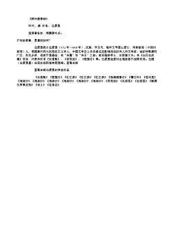 《雨中题衰柳》(唐.白居易)原文翻译、注释和赏析