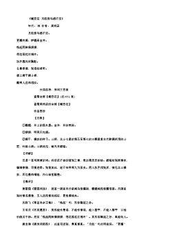 《蝶恋花·月皎惊鸟栖不定》(唐.白居易)原文翻译、注释和赏析