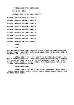 《奉和思黯相公以李苏州所寄太湖石奇状绝伦因》(唐.白居易)原文翻译、注释和赏析