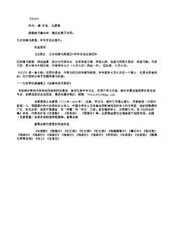 《七夕》(唐.白居易)原文翻译、注释和赏析