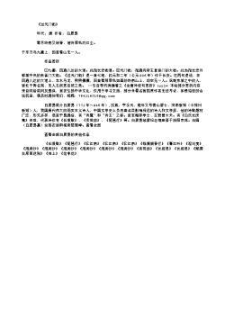 《过天门街》(唐.白居易)原文翻译、注释和赏析