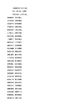 《游悟真寺诗一百三十韵》(唐.白居易)原文翻译、注释和赏析