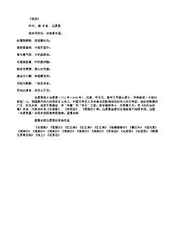 《我身》(唐.白居易)原文翻译、注释和赏析
