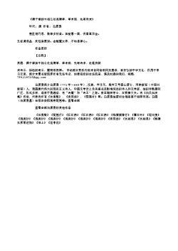 《偶于维扬牛相公处觅得筝,筝未到,先寄诗来》(唐.白居易)原文翻译、注释和赏析