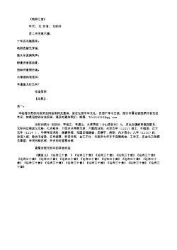 《岐阳三首》(唐.白居易)原文翻译、注释和赏析