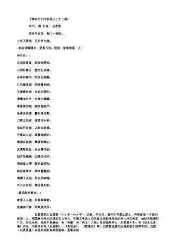 《奉和汴州令狐相公二十二韵》(唐.白居易)原文翻译、注释和赏析