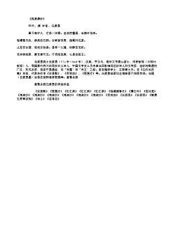 《斋居偶作》(唐.白居易)原文翻译、注释和赏析