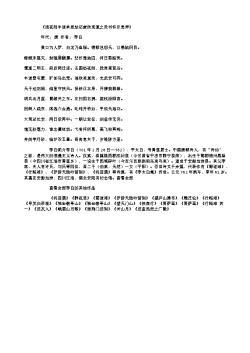 《流夜郎半道承恩放还兼欣克复之美书怀示息秀》(唐.白居易)原文翻译、注释和赏析