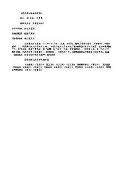 《夜招周协律兼答所赠》(唐.白居易)原文翻译、注释和赏析