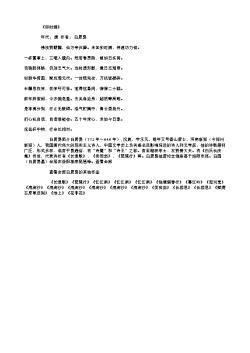 《卯时酒》(唐.白居易)原文翻译、注释和赏析