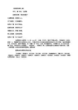 《把酒思闲事二首》(唐.白居易)原文翻译、注释和赏析