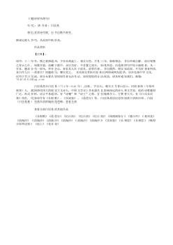 《题诗屏风绝句》(唐.白居易)原文翻译、注释和赏析