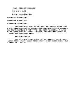《皇甫郎中亲家翁赴任绛州宴送出城赠别》(唐.白居易)原文翻译、注释和赏析