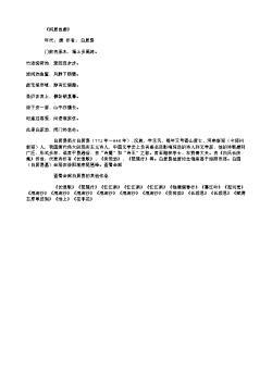 《闲居自题》(唐.白居易)原文翻译、注释和赏析