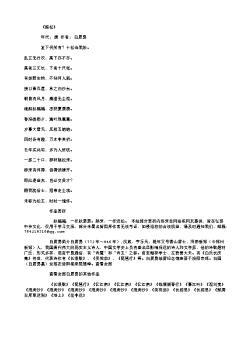 《庭松》(唐.白居易)原文翻译、注释和赏析