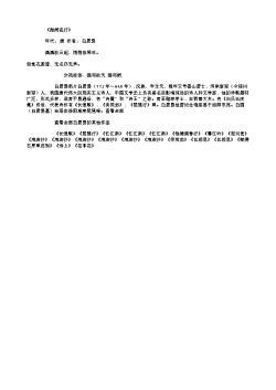 《微雨夜行》(唐.白居易)原文翻译、注释和赏析