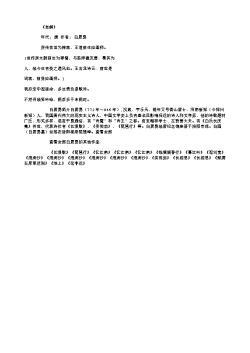 《自解》(唐.白居易)原文翻译、注释和赏析