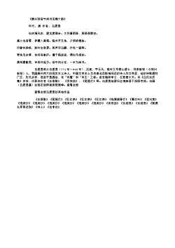 《酬令狐留守尚书见赠十韵》(唐.白居易)原文翻译、注释和赏析