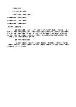 《醉别程秀才》(唐.白居易)原文翻译、注释和赏析