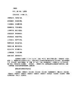 《春雪》(唐.白居易)原文翻译、注释和赏析