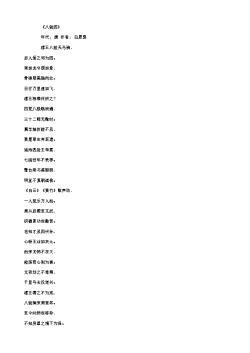 《八骏图》(唐.白居易)原文翻译、注释和赏析