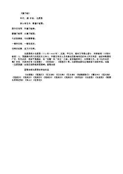 《慵不能》(唐.白居易)原文翻译、注释和赏析