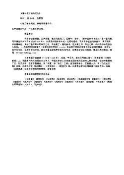 《禁中夜作书与元九》(唐.白居易)原文翻译、注释和赏析