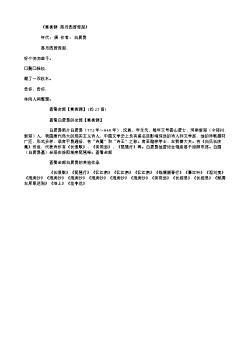 《宴桃源·落月西窗惊起》(唐.白居易)原文翻译、注释和赏析