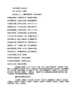 《新丰折臂翁-戒边功也》(唐.白居易)原文翻译、注释和赏析