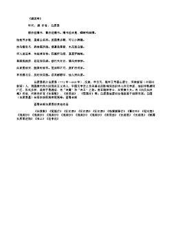 《题西亭》(唐.白居易)原文翻译、注释和赏析