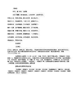 《逸老》(唐.白居易)原文翻译、注释和赏析