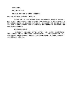 《和李尹种葛》(唐.白居易)原文翻译、注释和赏析