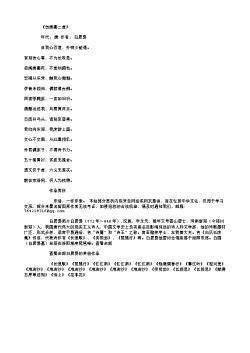 《伤唐衢二首》(唐.白居易)原文翻译、注释和赏析