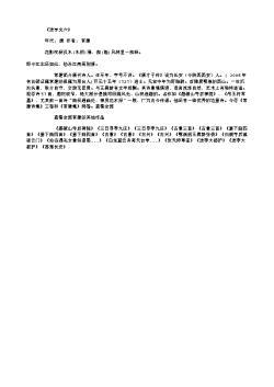 《送宇文六》(唐.白居易)原文翻译、注释和赏析