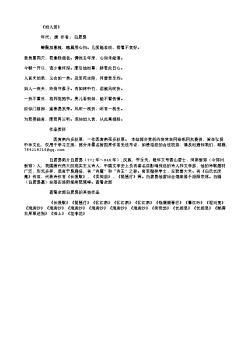 《妇人苦》(唐.白居易)原文翻译、注释和赏析