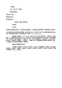 《采莲曲》(唐.白居易)原文翻译、注释和赏析