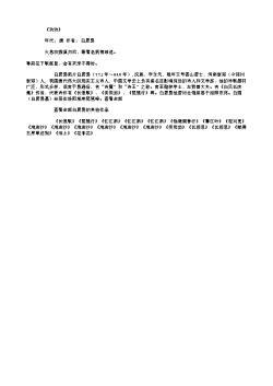 《劝欢》(唐.白居易)原文翻译、注释和赏析