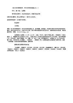 《杨六尚书频寄新诗,诗中多有思闲相就之志,》(唐.白居易)原文翻译、注释和赏析