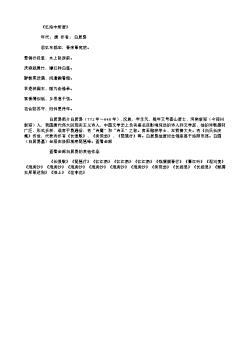 《忆洛中所居》(唐.白居易)原文翻译、注释和赏析