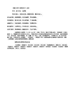 《赠江州李十使君员外十二韵》(唐.白居易)原文翻译、注释和赏析