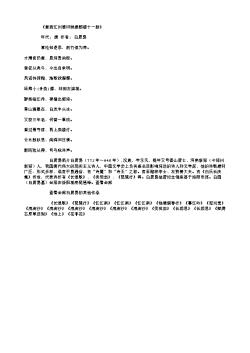《重到江州感旧游题郡楼十一韵》(唐.白居易)原文翻译、注释和赏析