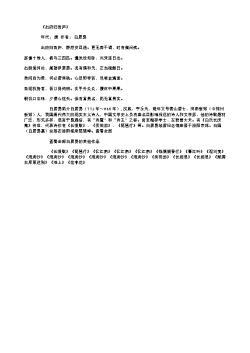 《出府归吾庐》(唐.白居易)原文翻译、注释和赏析