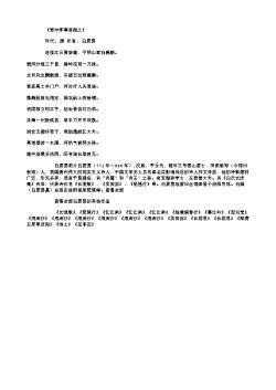 《雪中即事答微之》(唐.白居易)原文翻译、注释和赏析