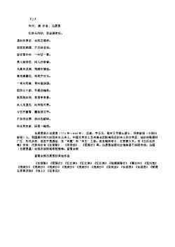 《二》(唐.白居易)原文翻译、注释和赏析