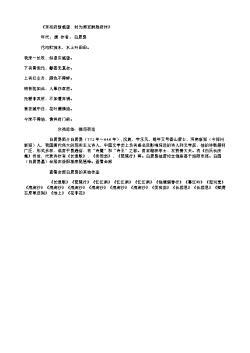 《京兆府新栽莲 时为周至尉趋府作》(唐.白居易)原文翻译、注释和赏析