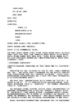 《花非花·花非花》(唐.白居易)原文翻译、注释和赏析