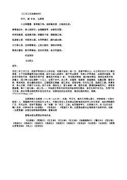 《三月三日祓禊洛滨》(唐.白居易)原文翻译、注释和赏析