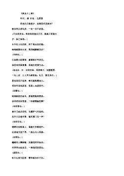 《禽虫十二章》(唐.白居易)原文翻译、注释和赏析